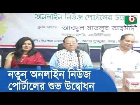 নতুন অনলাইন নিউজ পোর্টালের উদ্বোধন   Online News Portal News Now Bangla   BD News Today