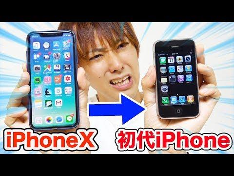 iPhoneXから10年前の初代iPhone3Gに変えてみた結果...