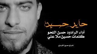 حاير حسين | الرادود حسن التحو | ١٤٤٠ هـ