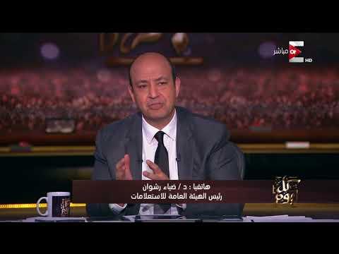كل يوم - ضياء رشوان يرد على فيديو البي بي سي الذي يزعم ان هناك تعذيب في مصر  - نشر قبل 16 ساعة