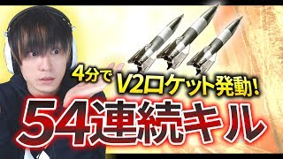 【CoD:WW2】54連続キル!約4分でV2ロケット達成!【GreedZz】