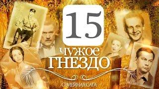 Сериал Чужое гнездо 15 серия смотреть онлайн