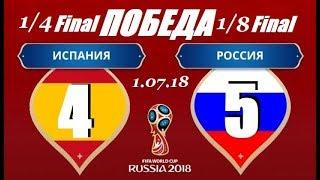 Trailer 🏆 RUSSIA World Cup 2018 🇷🇺 SPAIN  4⚽5 🇷🇺 RUSSIA 💖 СПАСИБО СБОРНАЯ💖