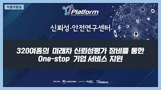 한국자동차연구원 신뢰성 안전 연구센터