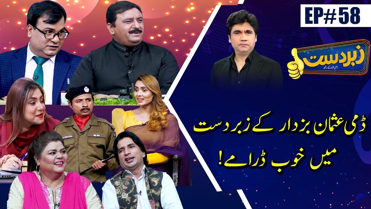 Download Zabardast with Wasi Shah   Episode 58   Honey Albela & Sakhawat Naaz    28 Sep 2021