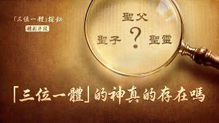 《「三位一體」探祕》精彩片段:「三位一體」的神真的存在嗎