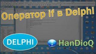 Оператор if в Delphi | Delphi уроки