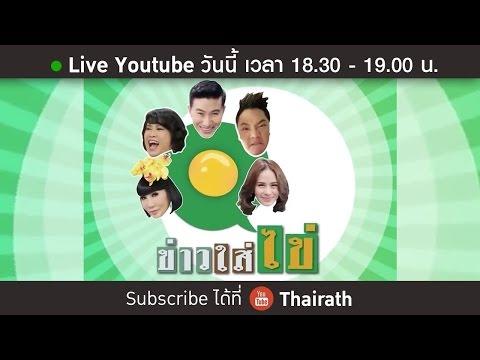 Live : ข่าวใส่ไข่ 4 ก.ค. 59 (Full)