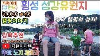 [강원도]횡성섬강유원지/섬강둔치/차박캠핑의성지/A급노지…