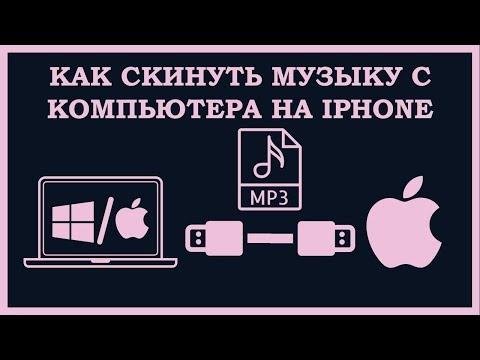 Как скинуть музыку с компьютеру на IPhone через ITunes (USB)   2018