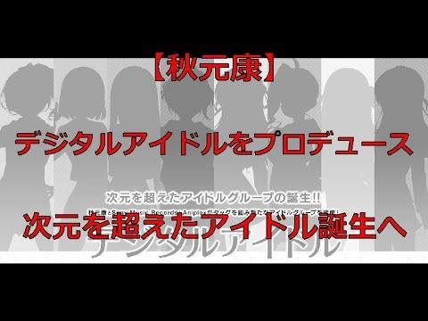 秋元康氏がまたまたアイドルをプロデュース!今度はデジタル?