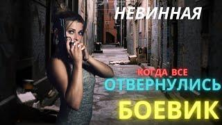 Русский боевик где она будет победителем (Русские боевики)