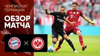 03 10 2021 Бавария Айнтрахт Обзор матча