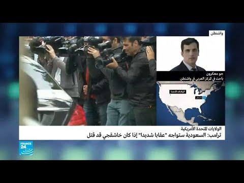 ترامب -متشائم- بشأن مصير الصحافي السعودي جمال خاشقجي  - نشر قبل 3 ساعة