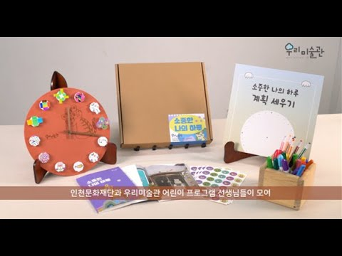 [우리미술관] '소중한 나의 하루' 온라인 교육 영상- 우리미술관 어린이 문화예술교육 프로그램