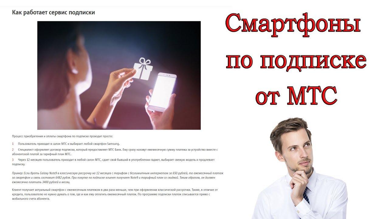мтс покупка в кредит взять деньги в долг у частного лица под расписку реально проверенного спб