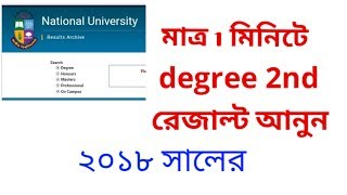 Degree 2nd year results 2018  How to get nu all results