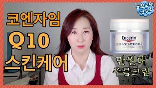 코엔자임 Q10 피부 효능 스킨케어⎪유세린 Q10 안티…