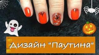 Паутина на ногтях || Идея маникюра для Хеллоуин(Как нарисовать паутину и паука на ногтях? Это гораздо проще, чем кажется! У вас есть клиенты, кто в жизни..., 2016-10-31T14:04:35.000Z)