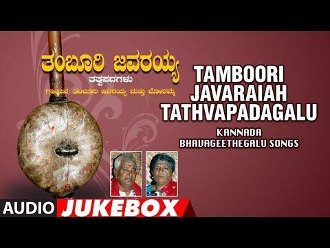 Tamboori Javaraiah Tatvapadagalu Jukebox | Kannada Tatva Padagalu | Tamboori Javaraiah, Boramma