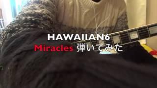 HAWAIIAN6 BONDSより、Miraclesという曲を撮り方変えて弾いてみました。...