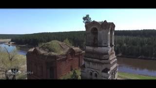 Забытые храмы Урала.Клип,1 мая 2016