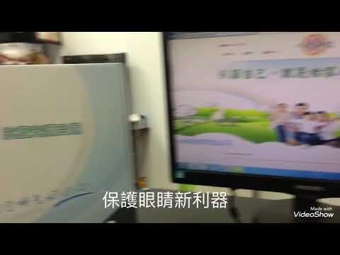 螢幕抗藍光護目鏡介紹 - YouTube