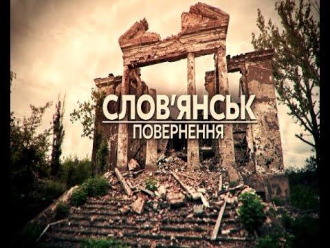 Славянск. Возвращение