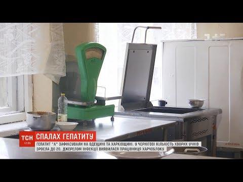 """Кількість хворих на гепатит """"А"""" школярів у Чернігові зросла до 20"""