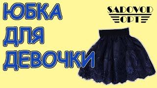 Обзор: юбка для девочки с рынка Садовод | Маша Копытина [sadovodopt]