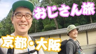 大阪u fes旅行 1日目 誰得 おじさん旅 京都 大阪編