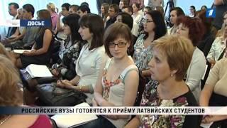 ПБК: Российские Вузы готовятся к приёму латвийских студентов