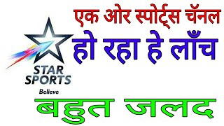 Star Sports launching one more Sports channel w.e.f. 21st February 2019