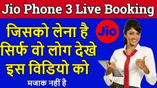 Jio Phone 3 ।। Unboxing Jio Phone 3 ।। Price ₹1500 ।। Camera 📷 25MP ।। Ram 4GB ।। 64GB  Jio Digital