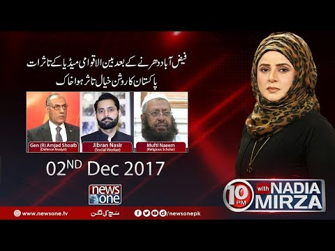 10pm With Nadia Mirza | 2-December-2017 | NewsOne Pk,