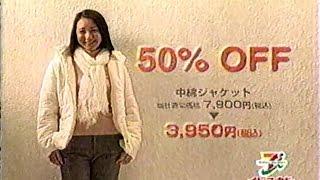 2006年ごろのイトーヨーカ堂のCMです。冬物半額セール。