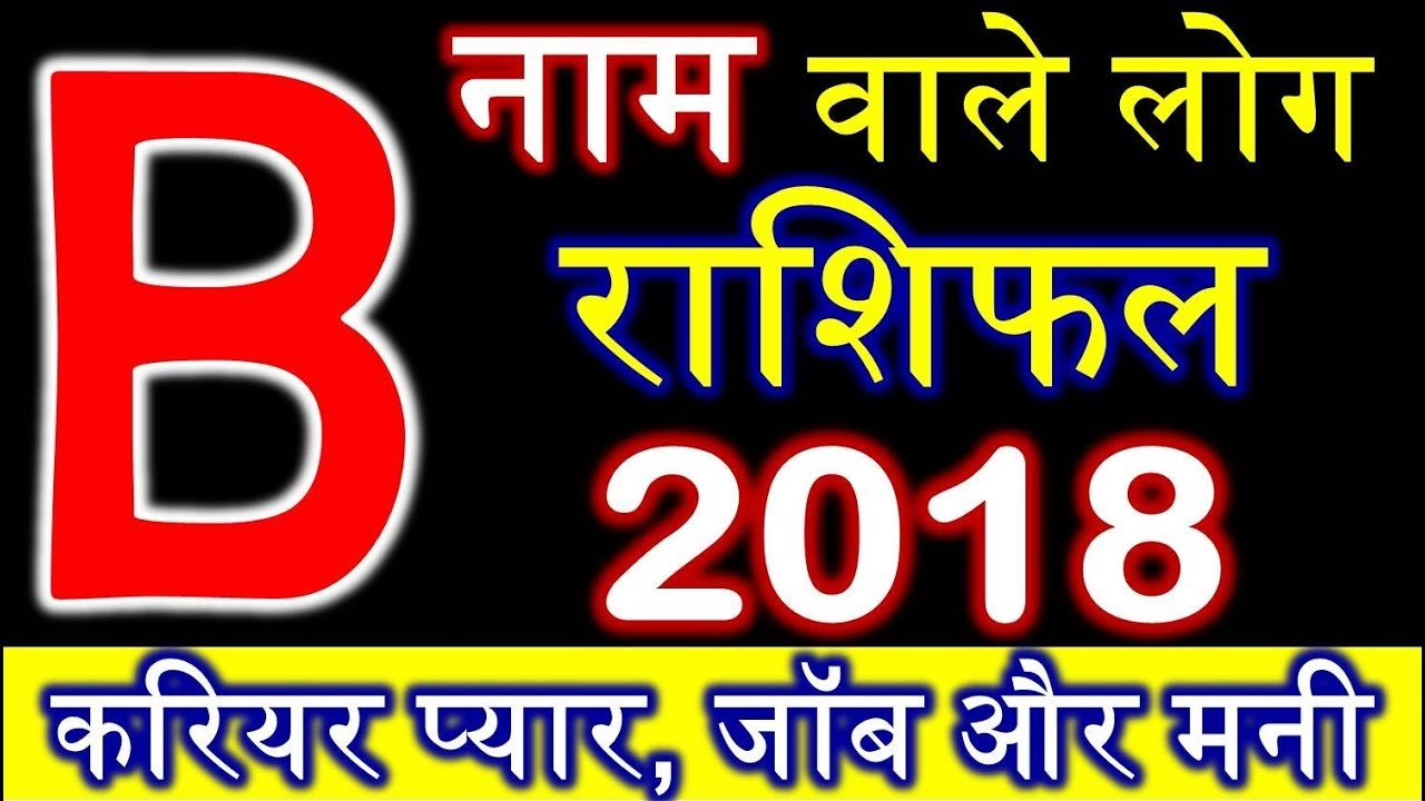 V Naam Ke Log B Name People Horoscope Rashifal 2018 B नम वल लग रशफल 2018
