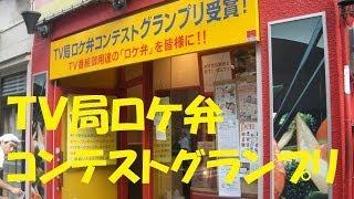 TV局ロケ弁コンテストグランプリ KIZAN 喜山飯店 (千代田区三番町2...