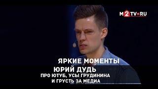 Юрий Дудь на Амоконф2018 про медиа и усы Грудинина. Яркие моменты