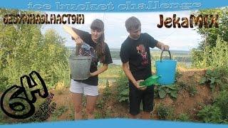 Ice Bucket Challenge_6E3YMHA9I.HACT9IH_JekaMIX
