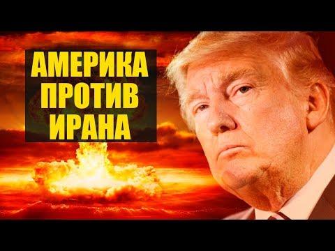 Конфликт США и