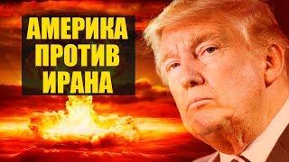 Конфликт США и Ирана.  Чего ожидать? Зачем это России?