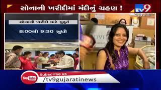 Ahmedabad: Less rush at jewelry stores despite of Pushya Nakshtra today  TV9News