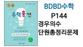 [BDBD수학]고등수학 하 수력충전 P144 경우의수 …