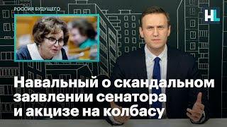 Навальный о скандальном заявлении сенатора и акцизе на колбасу