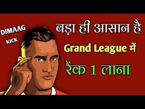 ✔️How to Win Grand league with this Simple Trick✔️, How to Get Rank 1 in dream11, Fantasy Cricket