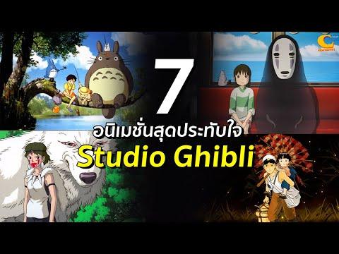7 อนิเมชั่นสุดประทับใจจาก Studio Ghibli