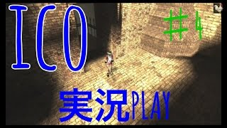 ico イコ 実況PLAY【♯4】