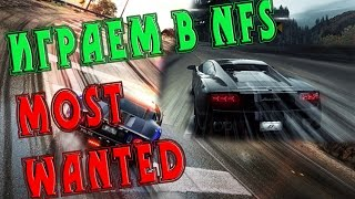 Играем в Need For Speed: Most Wanted по сети №1(Игра: https://www.origin.com/ru-ru/store/buy/nfs-most-wanted-2013/pc-download/base-game/standard-edition., 2016-02-08T16:50:25.000Z)