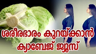 ശരീരഭാരം കുറയ്ക്കാൻ ക്യാബേജ് ജ്യൂസ്Healthy kerala   Weight loss   Health tips   Healthy juice